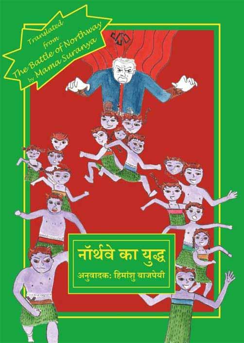 no1-Hindi-Outer-Cover1