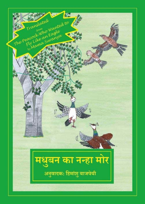 no1-Peekoo-Hindi-Cover-502x704